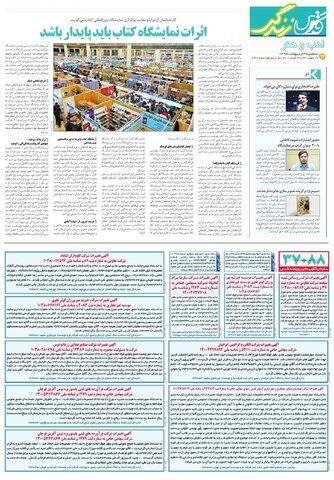 زندگی.pdf - صفحه 5