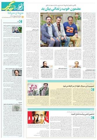 زندگی.pdf - صفحه 6