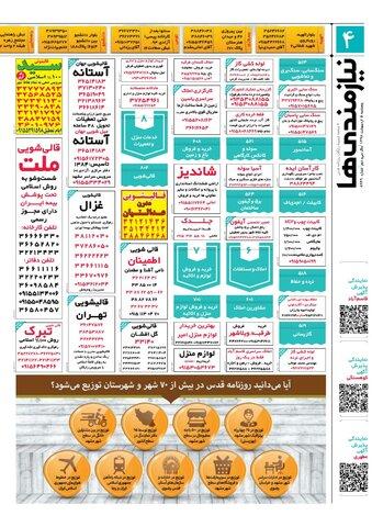 98.2.5-E.pdf - صفحه 4