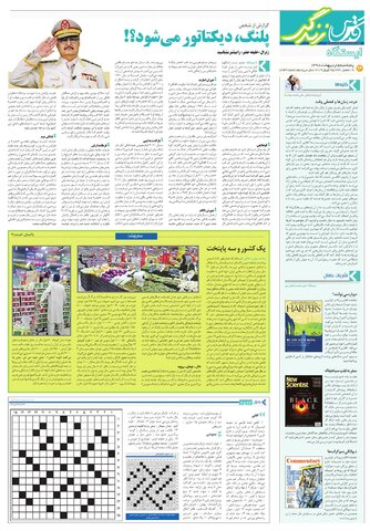 زندگی.pdf - صفحه 7