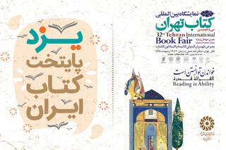 نمایشگاه بینالمللی کتاب تهران