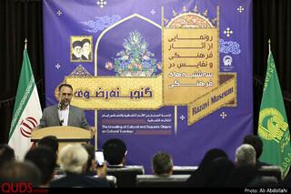 مراسم رونمايي از مصحف منسوب به امام علي علیه السلام