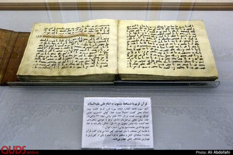رونمایی از قرآن دست نویس منسوب به امام علی(ع)