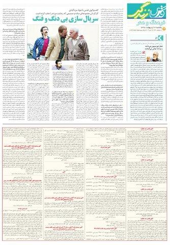 zendegi.pdf - صفحه 3