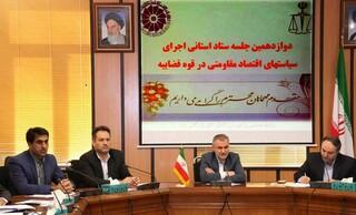 ستاد اقتصاد مقاومتی استان یزد