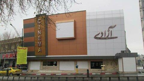 سینما آزادی
