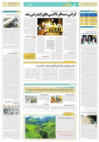 خراسان.pdf - صفحه 3