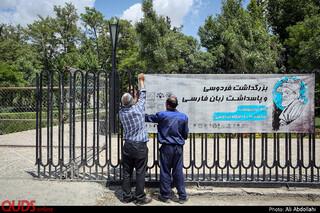 25 اردیبهشت سالروز بزرگداشت ابولقاسم فردوسی شاعر نام دار ایرانی است که هر ساله مراسم بزرگداشت این شاعر در این مکان برگزار میگردد.