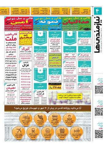 98.2.24E-.pdf - صفحه 4