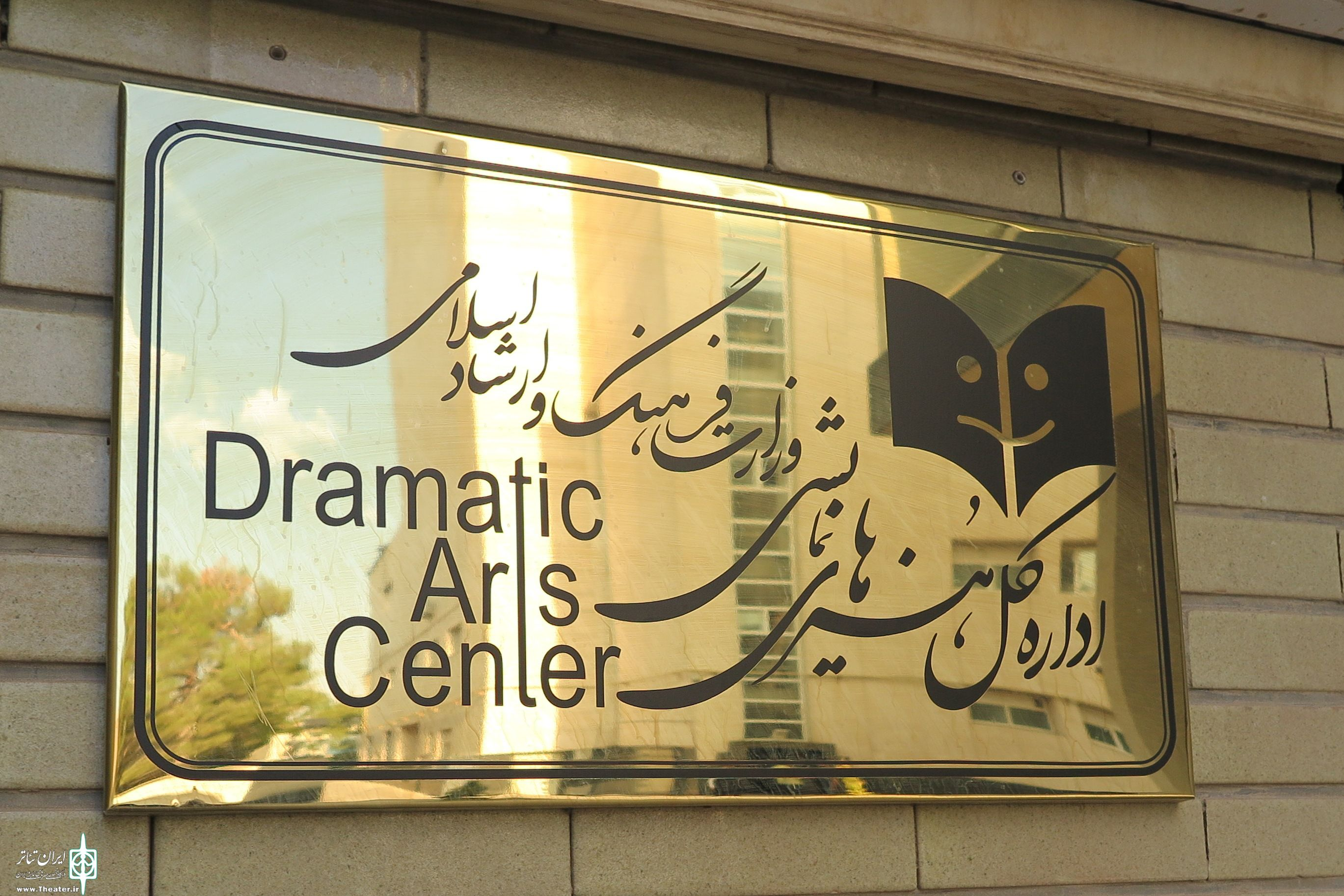 اداره کل هنرهای نمایشی