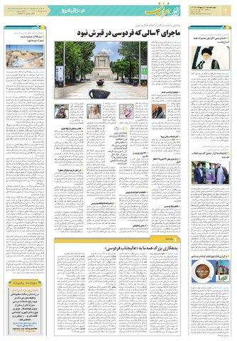 خراسان.pdf - صفحه 2