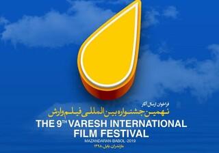 جشنواره بینالمللی فیلم «وارش»