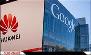 گوگل هوآوی را به خواست ترامپ تحریم خواهد کرد
