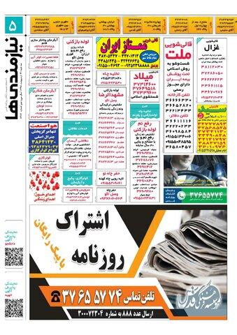 98.2.31-E.pdf - صفحه 5