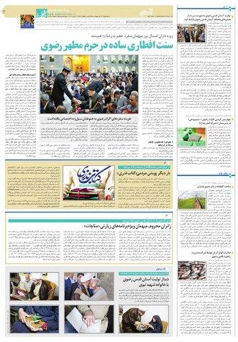 quds.pdf - صفحه 3