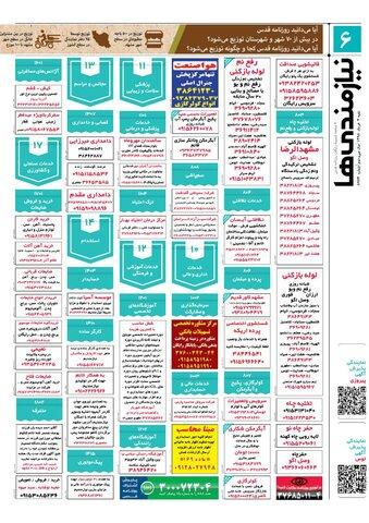 98.3.4E-.pdf - صفحه 6