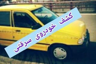 خودرو سرقتی