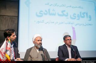 """همایش """"واکاوی یک شادی"""" در مشهد"""