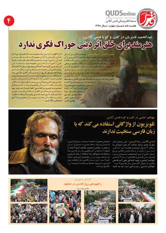 14 خرداد