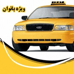 رئیس اتحادیه آژانس بانوان مشهد