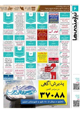 98.3.22e.pdf - صفحه 6