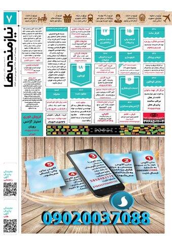 98.3.22e.pdf - صفحه 7