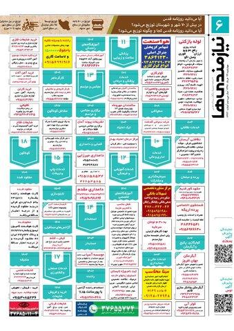 98.3.29e.pdf - صفحه 6