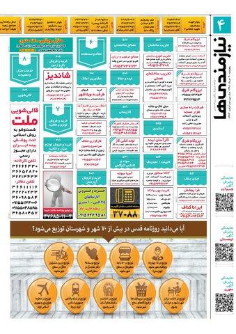 98.3.30E.pdf - صفحه 4