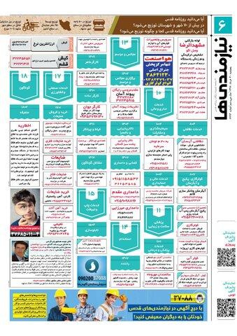 98.3.30E.pdf - صفحه 6
