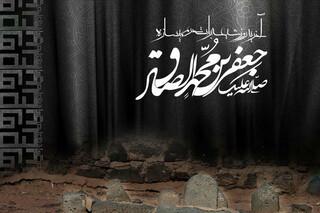 سالروز شهادت بنیانگذار مذهب جعفری، شیخ الائمه، صادق آل محمد علیهم السلام تسلیت باد