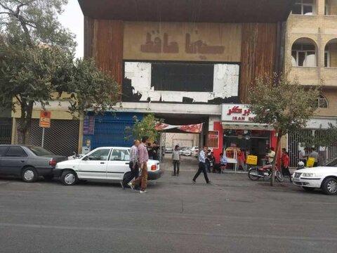 سینما حافظ شیراز