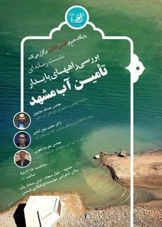 بررسی راههای تامین پایدار آب مشهد