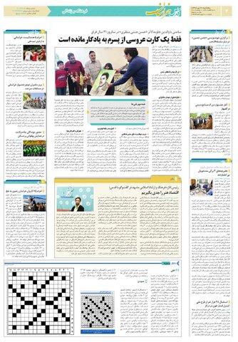خراسان.pdf - صفحه 4