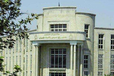 دادسرای تهران