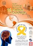 برگزاری شانزدهمین کنگره بینالمللی اماس به میزبانی دانشگاه علوم پزشکی مشهد