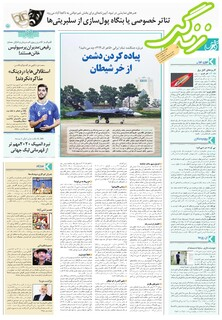 zendrgi.pdf - صفحه 1