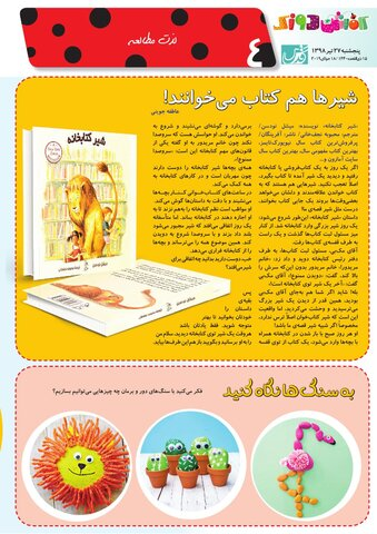 Vij-kafshdoozak-New.No-44.pdf - صفحه 4