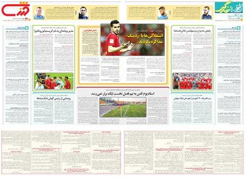 zendrgi.pdf - صفحه 2