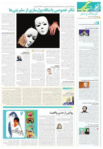 zendrgi.pdf - صفحه 3
