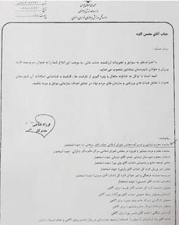 رونوشت اشتباه اداره کل ورزش و جوانان خراسان رضوی