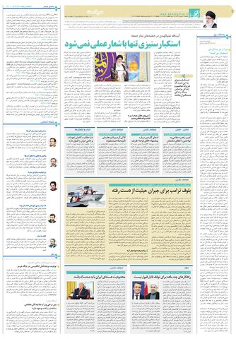 asli.pdf - صفحه 2