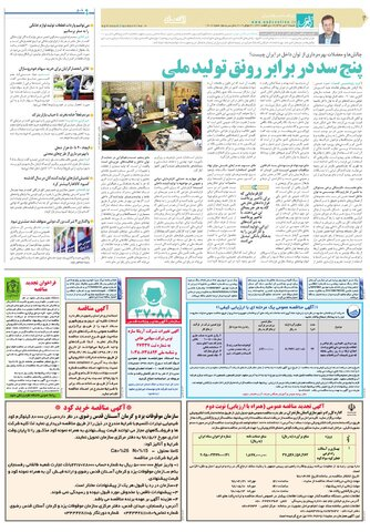 asli.pdf - صفحه 4