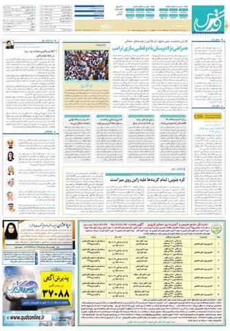 asli.pdf - صفحه 8