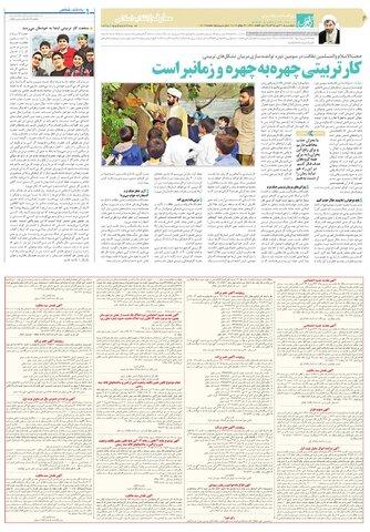 Binder999.pdf - صفحه 6
