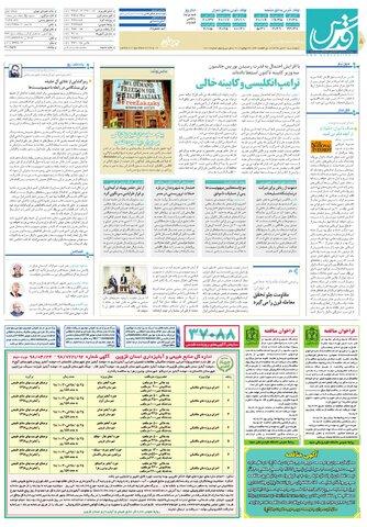 Binder999.pdf - صفحه 8