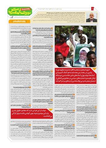 Vij-Beytolmoqadas-No-59.pdf - صفحه 5