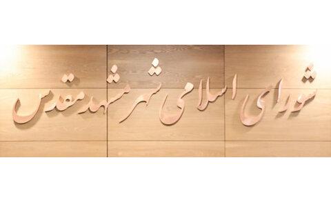 شورای اسلامی شهر مشهد