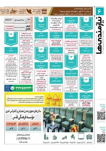 98.5.3E.pdf - صفحه 6