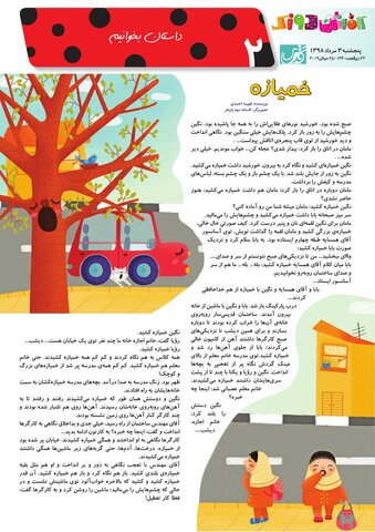 Vij-Kafshdoozak-No-61-new.pdf - صفحه 2