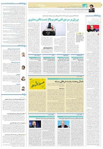 قدس.pdf - صفحه 2